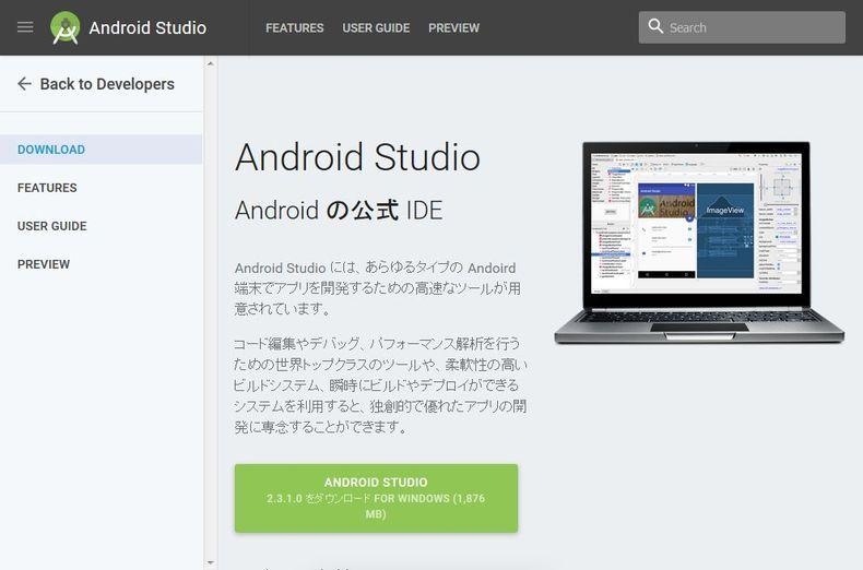 Android Studio 公式サイト