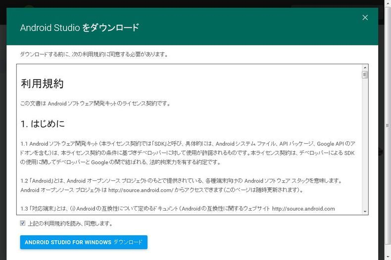 Android Studio ダンロード画面