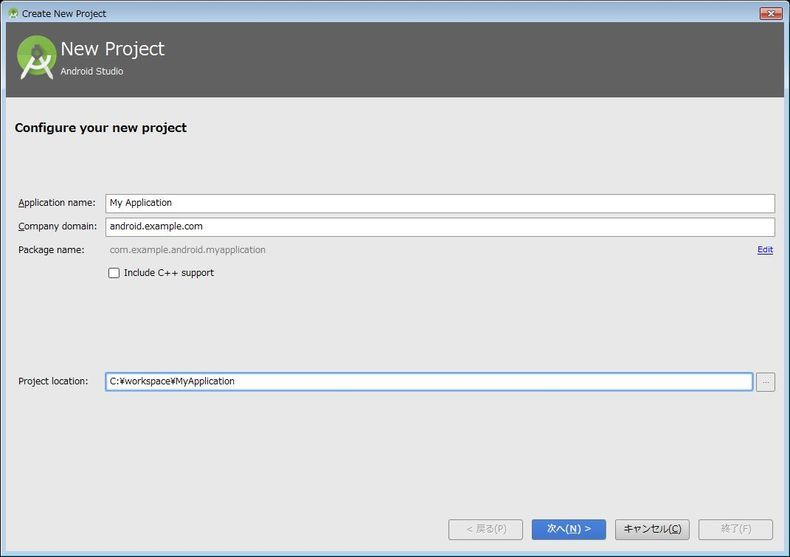 新規プロジェクト画面