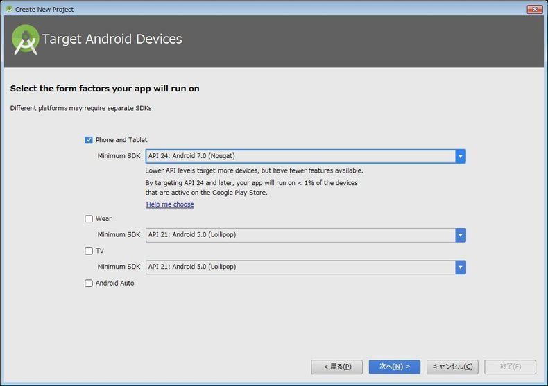 Android デバイス選択画面