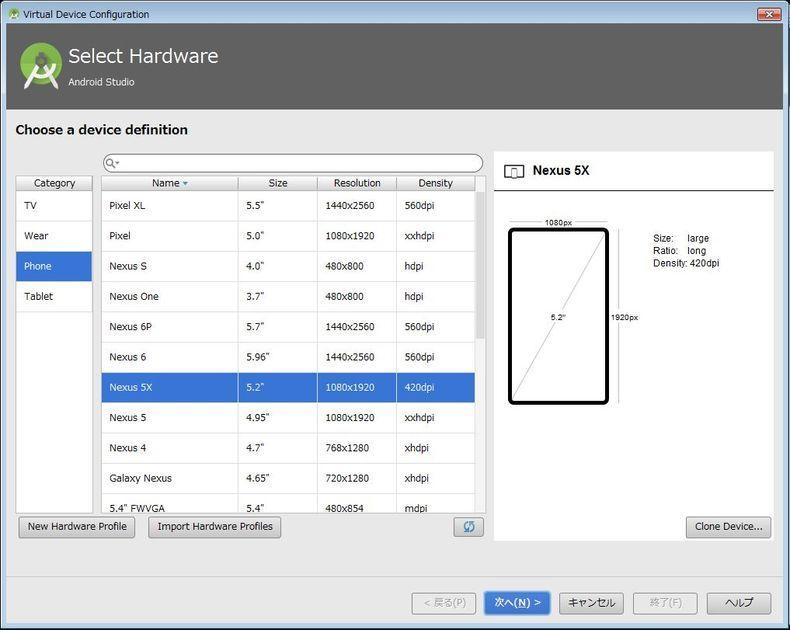 ハードウェア選択画面
