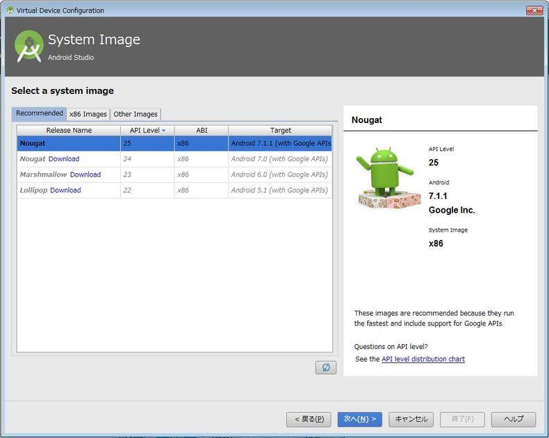 システムイメージ選択画面