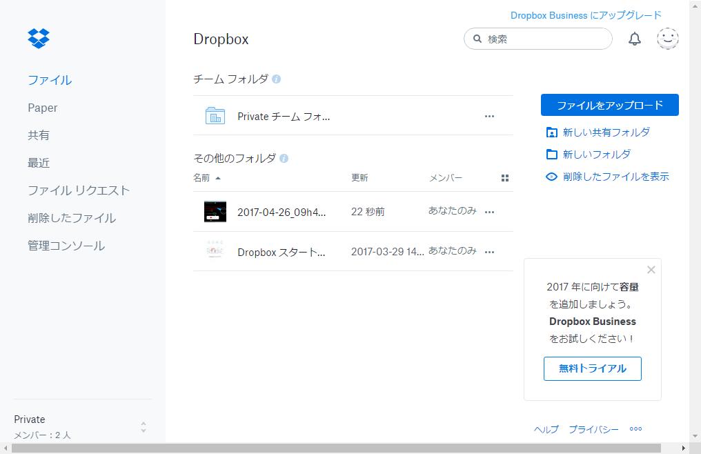 Dropbox WEBサイト