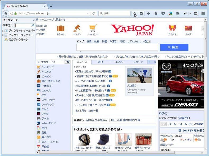 Yahoo! JAPAN ホームページ