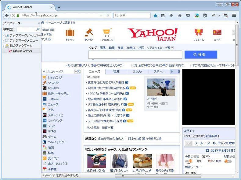 Yahoo! JAPAN ホームページが表示される