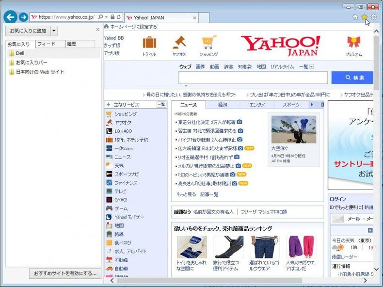 Yahoo! JAPAN のホームページ