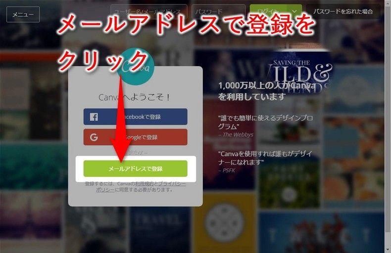 サービストップ画面