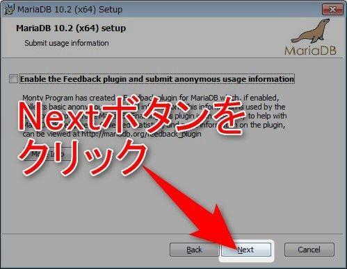 使用情報の送信設定画面