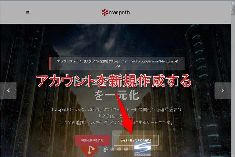 Tracpath公式サイト