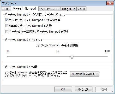 バーチャル NumPad