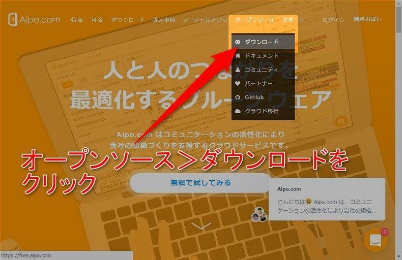 Aipo公式サイト