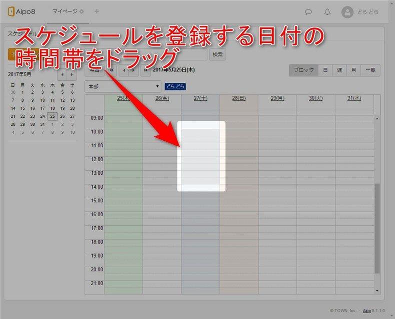 スケジュール登録操作