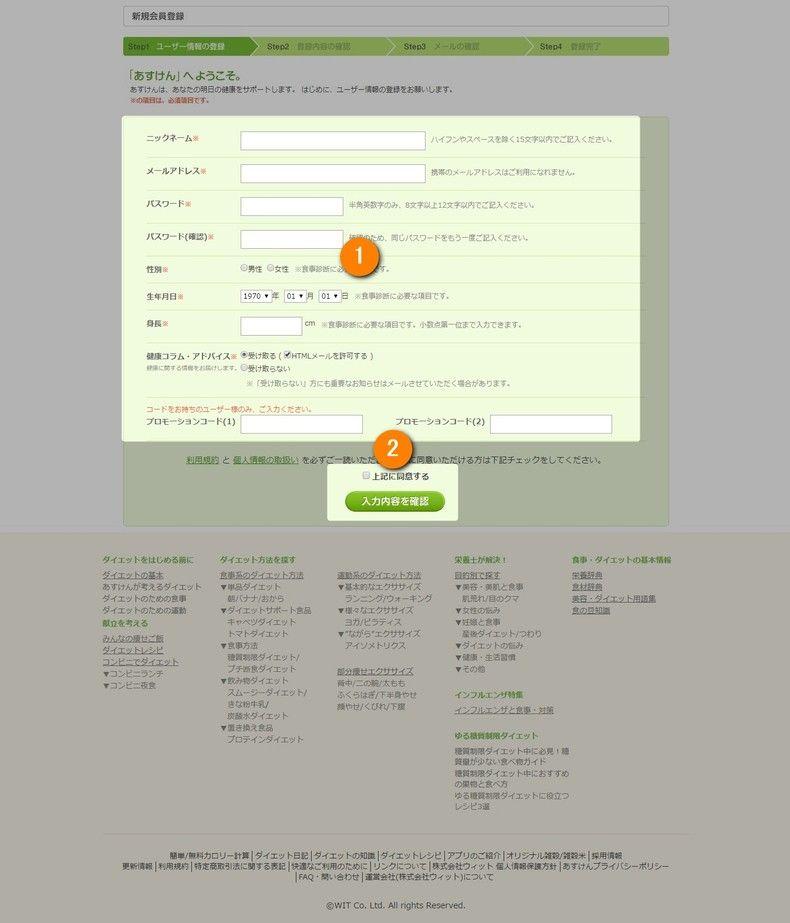 ユーザ情報入力画面