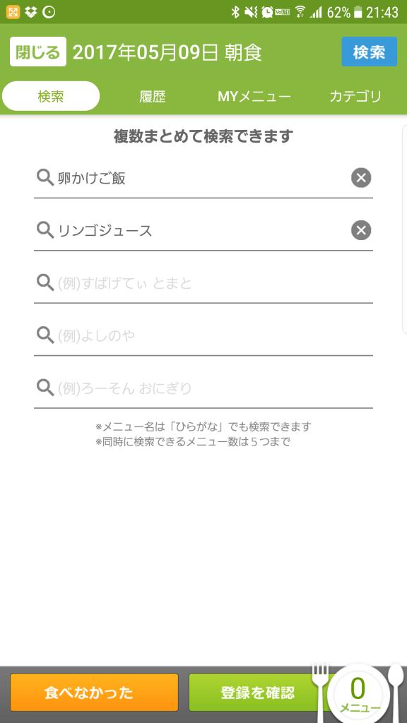 メニュー検索