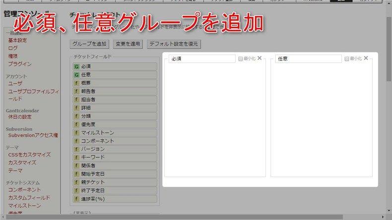 チケットレイアウト設定画面(グループ追加)