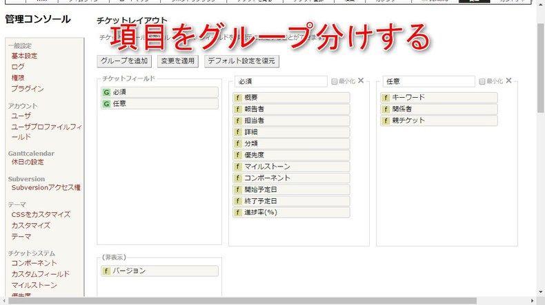 チケットレイアウト設定画面(項目のグループ分け)