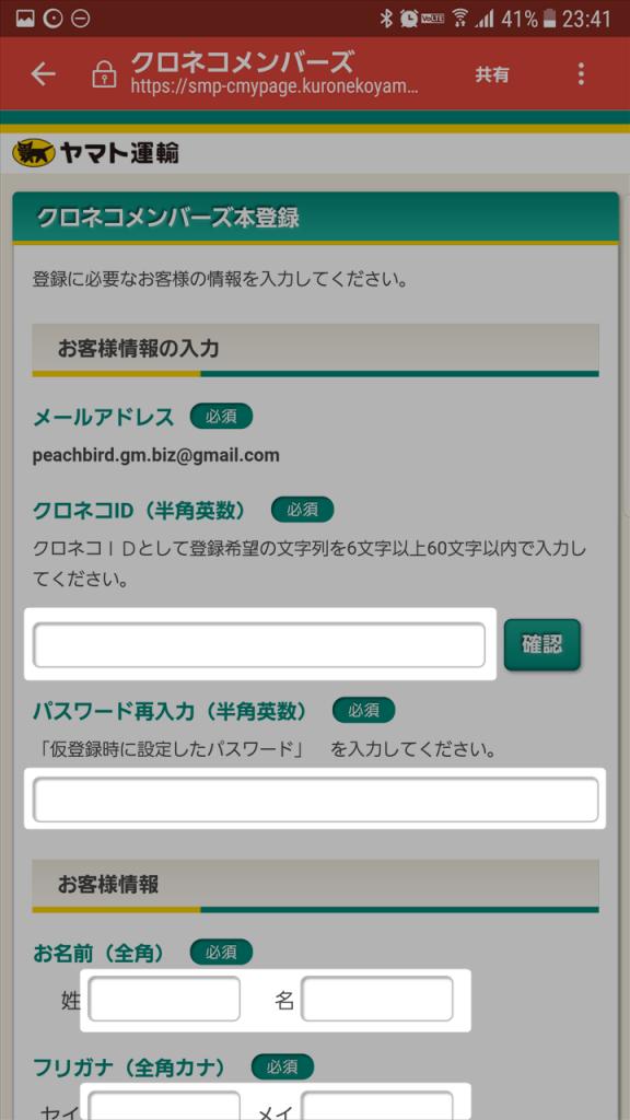 ユーザ情報入力画面(本登録)