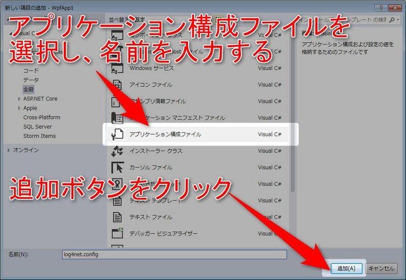 アプリケーション構成ファイルの作成