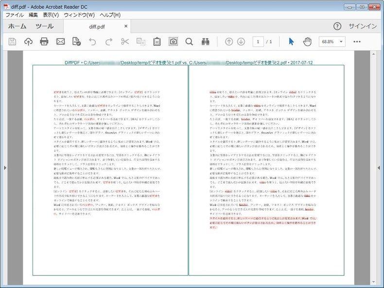 比較結果のPDFファイル