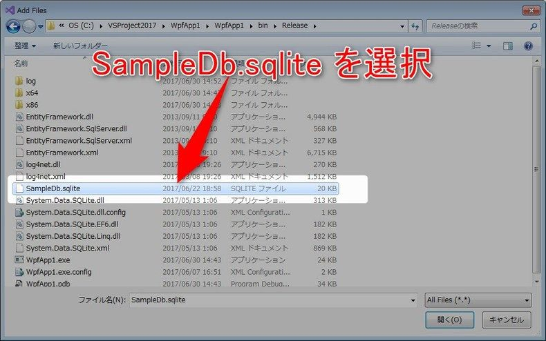SQLiteデータベースの選択