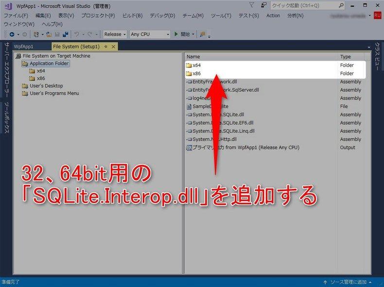 SQLite.Interop.dllの追加