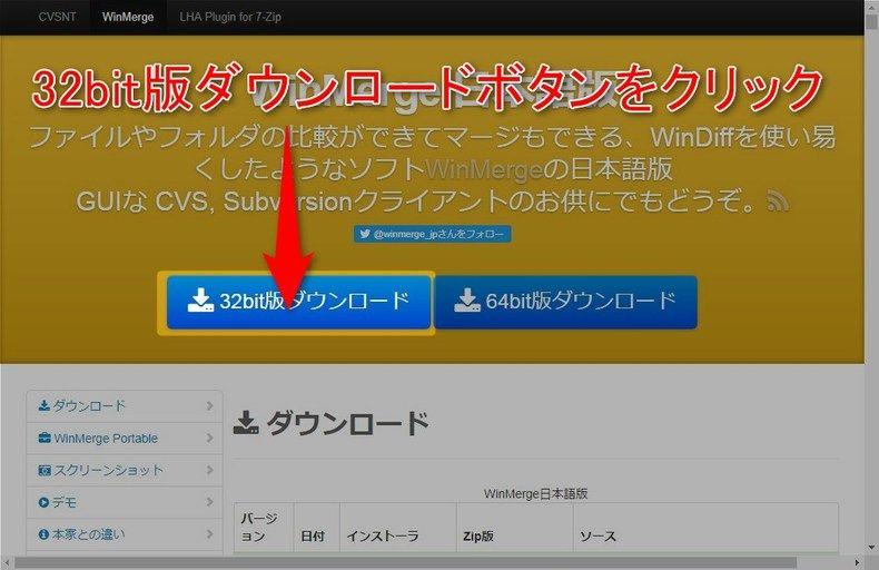 日本語版ダウンロードサイト