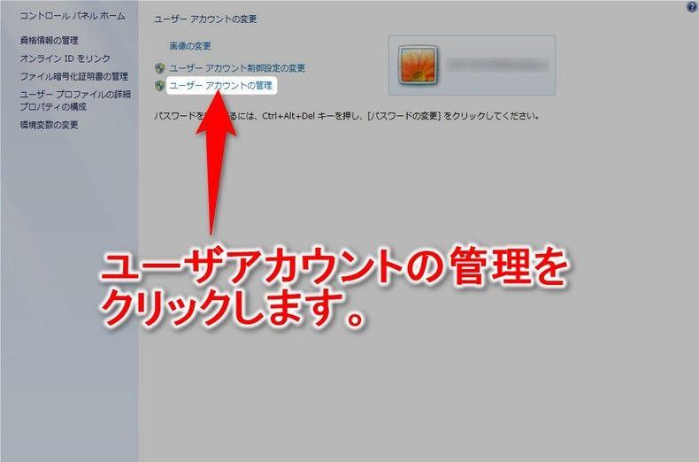 ユーザアカウント変更画面