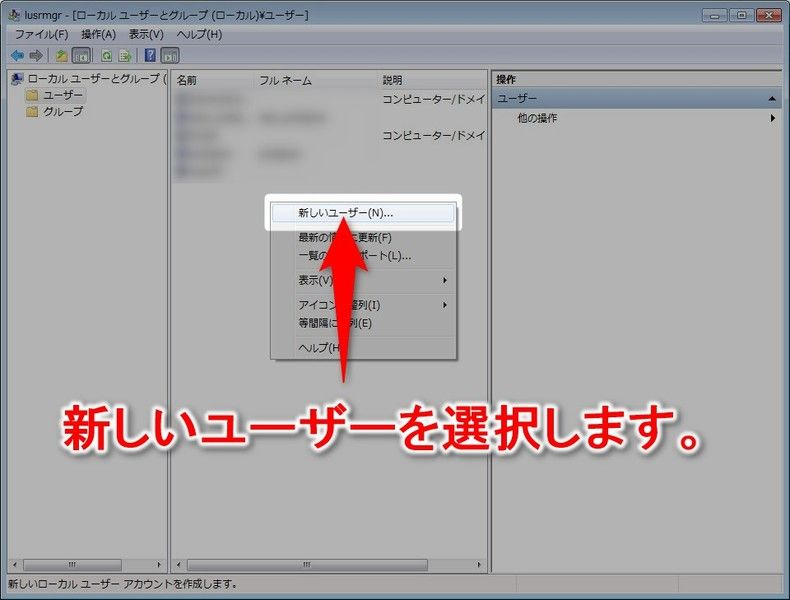 ローカルユーザとグループ画面
