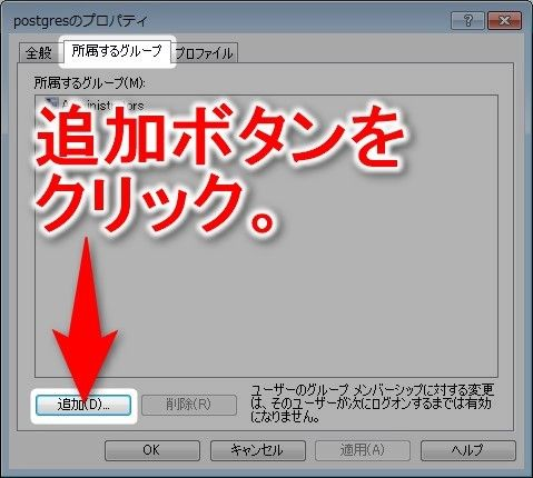 ユーザプロパティ画面