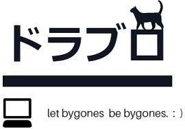 ドラブロ - let bygones be bygones -