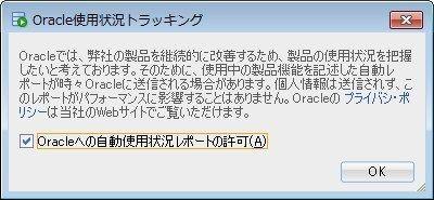 Oracle使用状況トラッキング設定