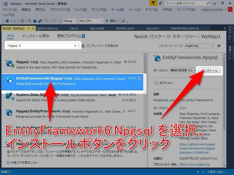 NuGetパッケージ管理