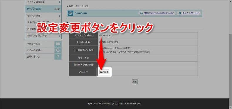 FTP設定変更画面