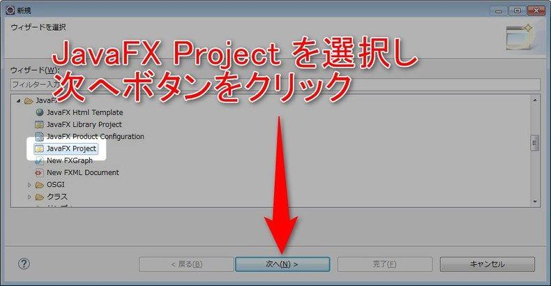 プロジェクト作成