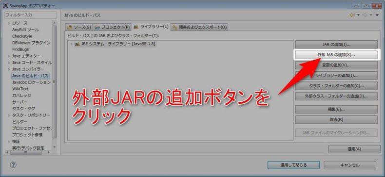 Javaのビルドパス