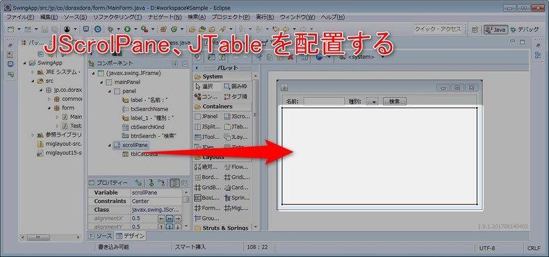 JTableの配置