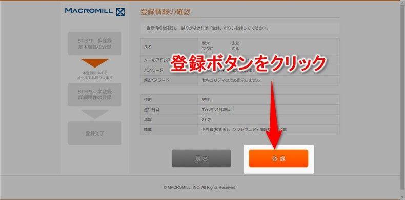 登録情報の確定