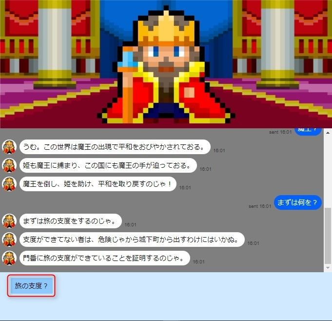 王様との会話
