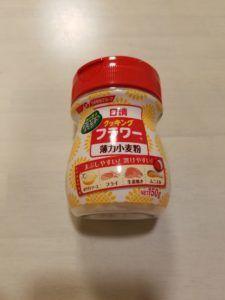 使いやすい小麦粉ボトル