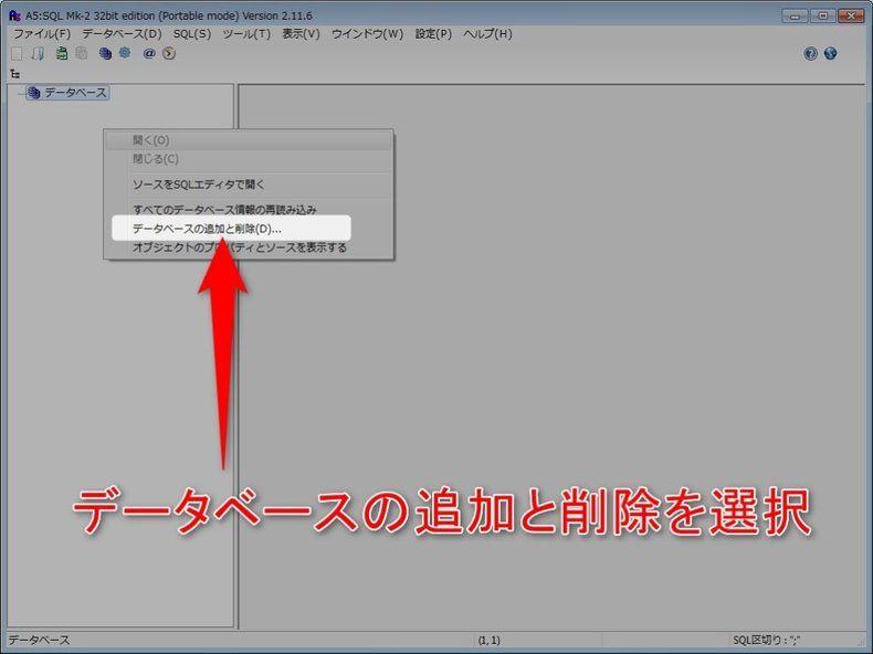A5:SQL Mk-2の起動
