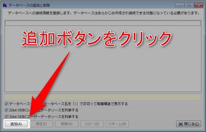 データベースの追加と削除画面