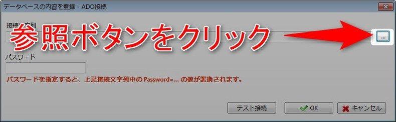 データベースの内容登録画面