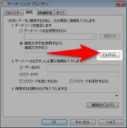 データリンクプロパティ画面