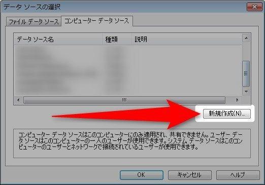 データソースの選択画面