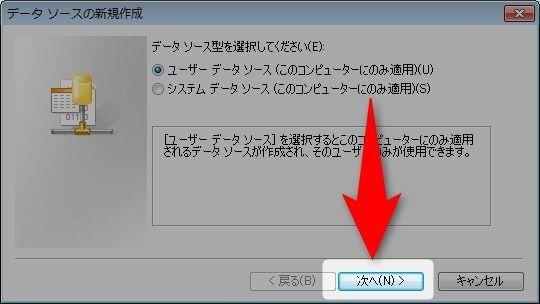 データソースの新規作成画面