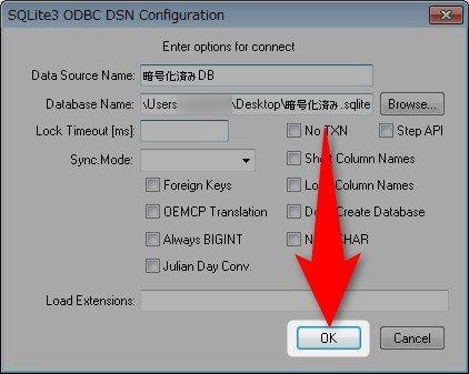 SQLite3 ODBC DSN Configuration 画面