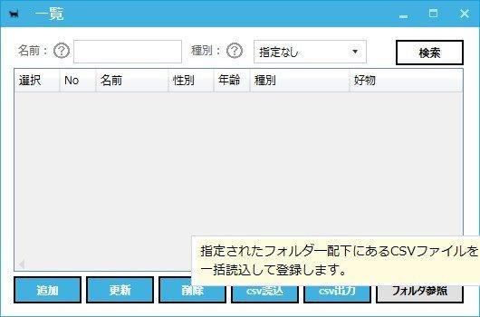 ツールチップ3