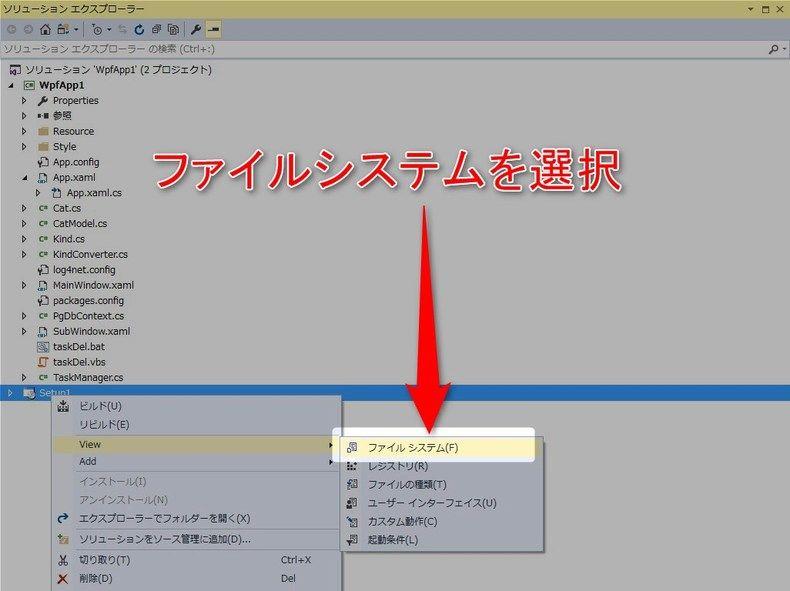ファイルシステムを表示