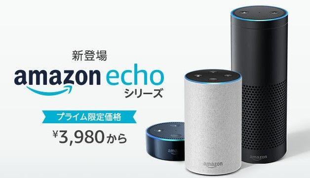 Amazon Echo キャンペーン