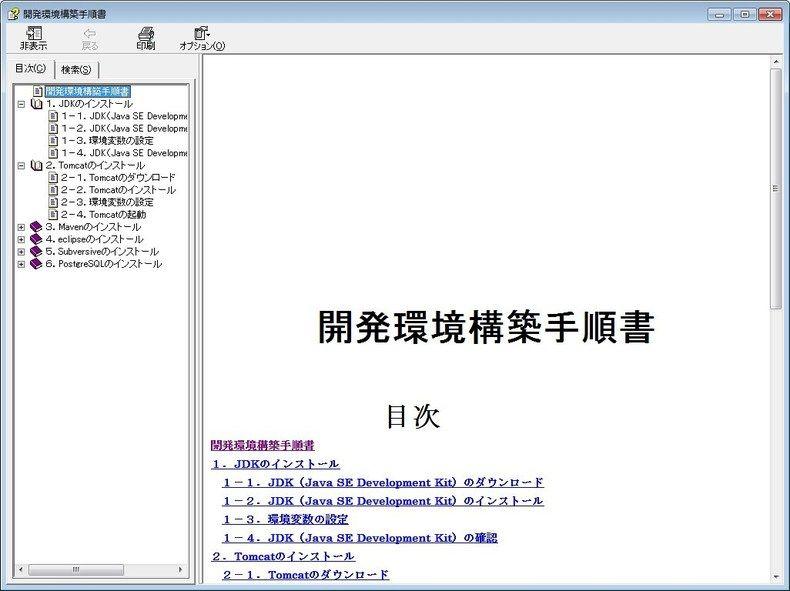 chmファイル